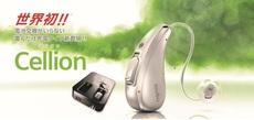 電池不要の補聴器があるのです^^ -SIEMENS編- 補聴器も進化しています!